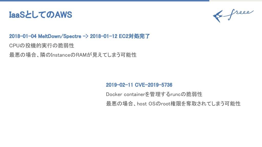 IaaSとしてのAWS 2018-01-04 MeltDown/Spectre -> 2018...