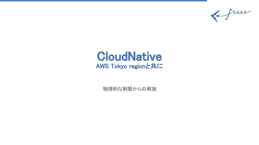 CloudNative AWS Tokyo regionと共に 物理的な制限からの解放