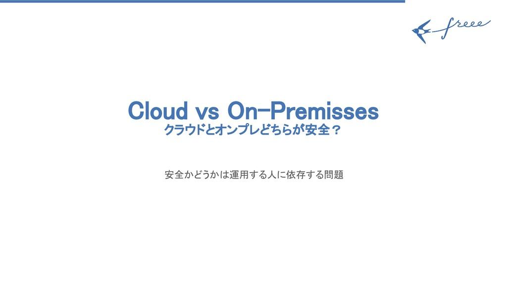 Cloud vs On-Premisses クラウドとオンプレどちらが安全? 安全かどうかは運...