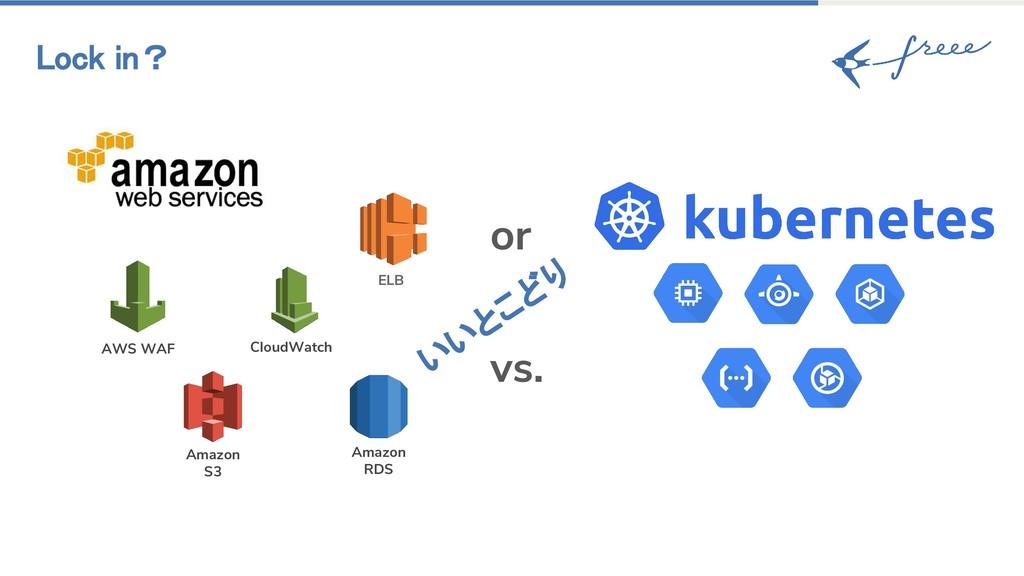 Lock in? or vs. AWS WAF Amazon S3 ELB Amazon RD...