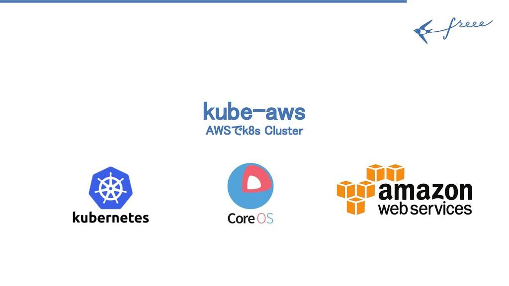 kube-aws AWSでk8s Cluster
