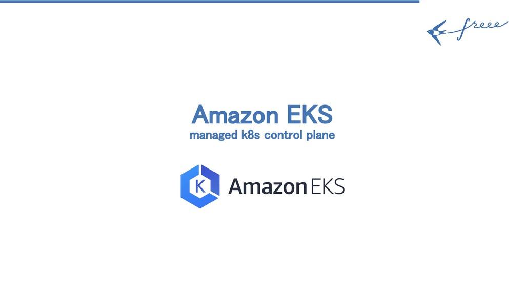 Amazon EKS managed k8s control plane