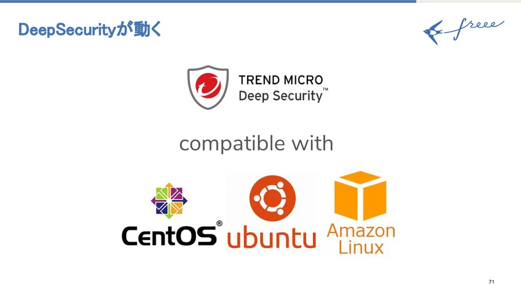 71 DeepSecurityが動く compatible with