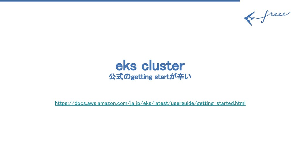 eks cluster 公式のgetting startが辛い https://docs.aw...