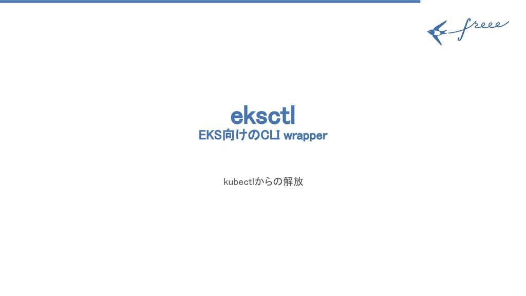 eksctl EKS向けのCLI wrapper kubectlからの解放