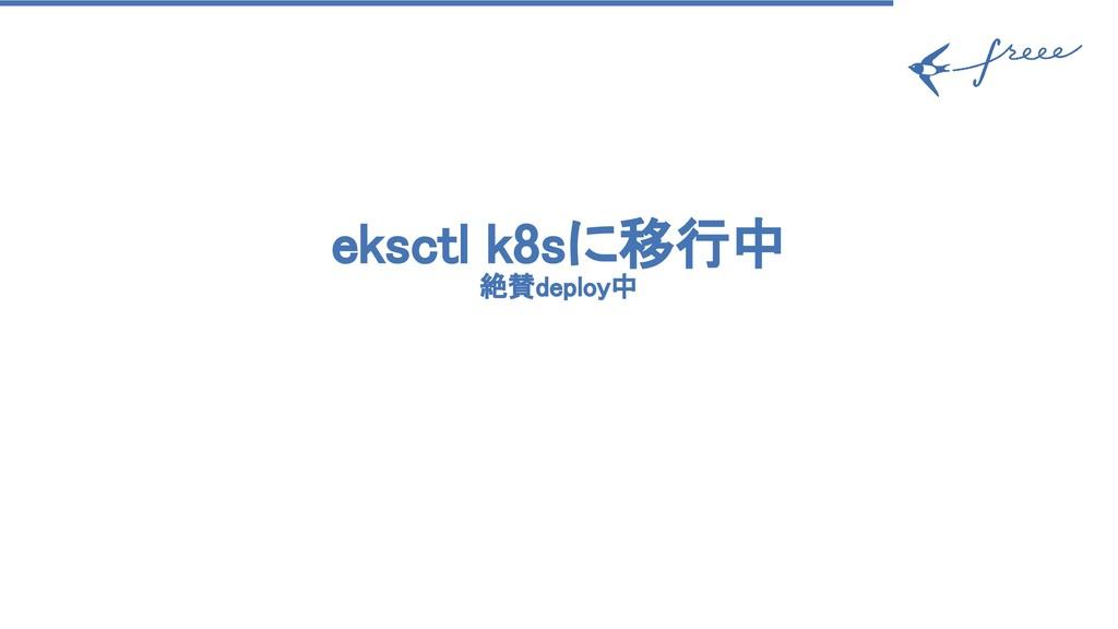 eksctl k8sに移行中 絶賛deploy中