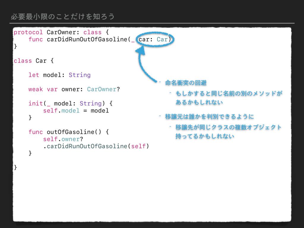 ඞཁ࠷খݶͷ͜ͱ͚ͩΛΖ͏ protocol CarOwner: class { func ...