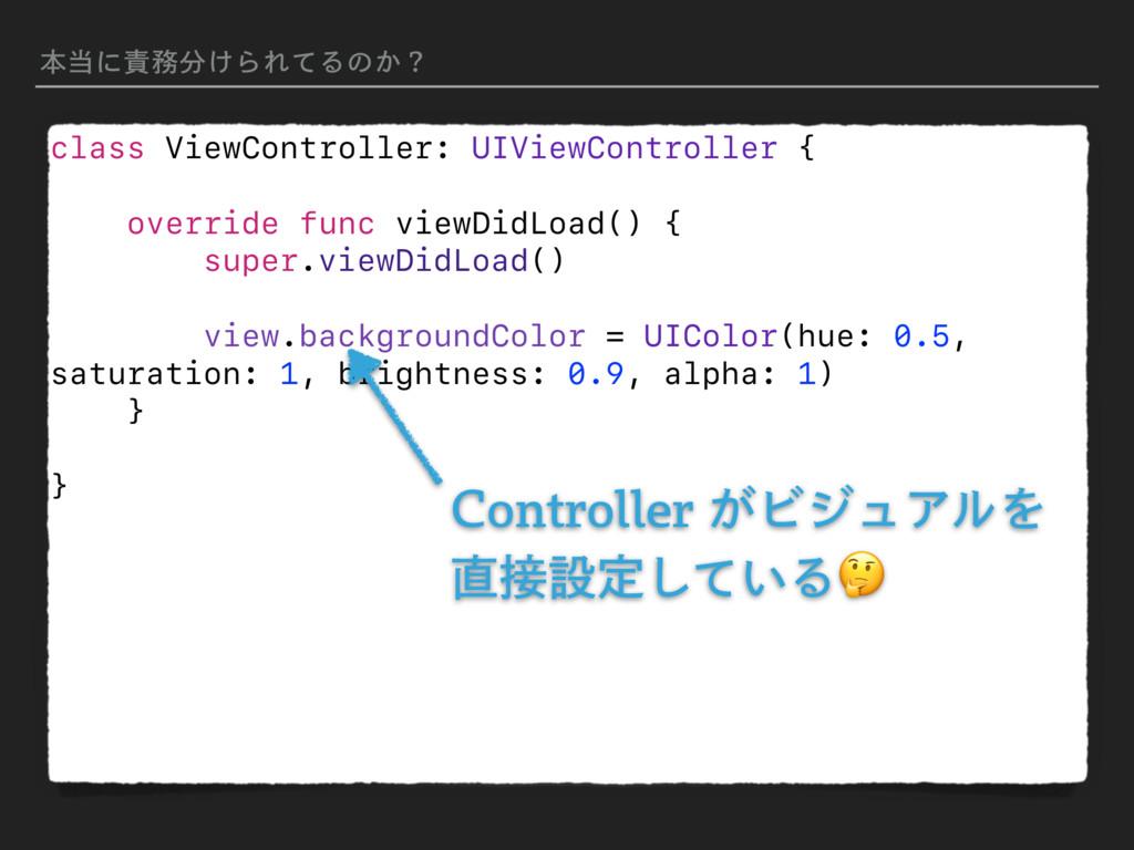 ຊʹ͚ΒΕͯΔͷ͔ʁ class ViewController: UIViewCont...