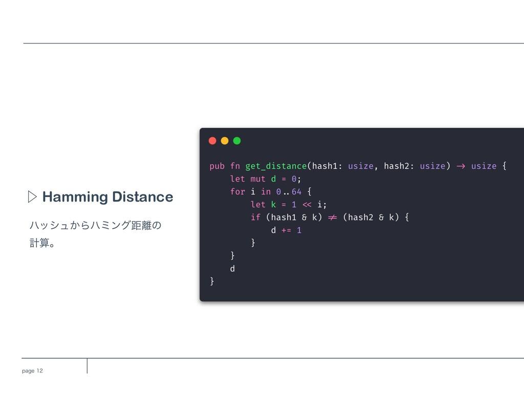 QBHF Hamming Distance Ὂ ϋογϡ͔Βϋϛϯάڑͷ ܭɻ