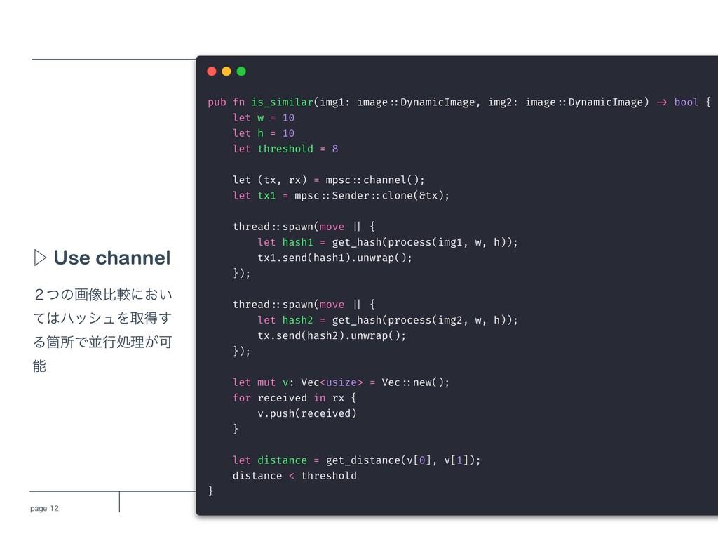 QBHF Use channel Ὂ ̎ͭͷը૾ൺֱʹ͓͍ ͯϋογϡΛऔಘ͢ ΔՕॴ...