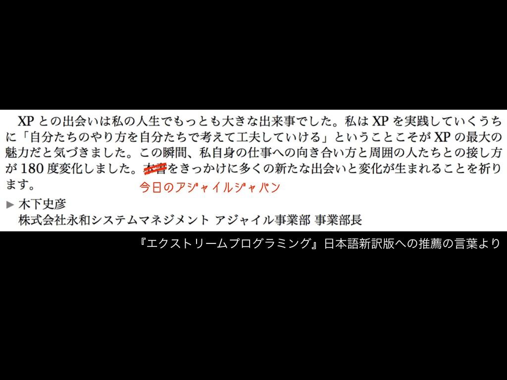 ʰΤΫετϦʔϜϓϩάϥϛϯάʱຊޠ৽༁൛ͷਪનͷݴ༿ΑΓ 今日のアジャイルジャパン