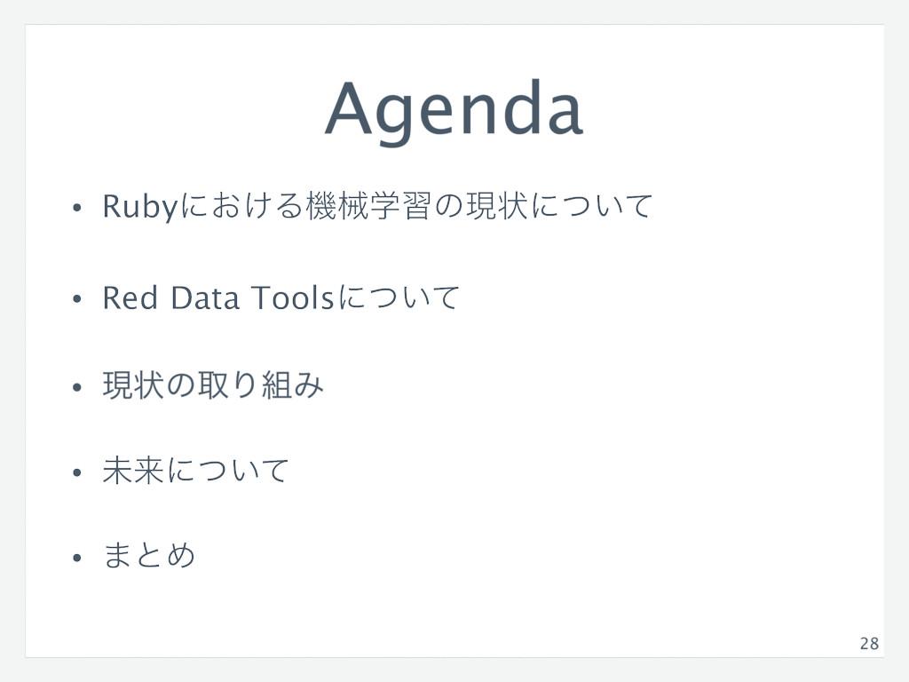 Agenda • Rubyʹ͓͚Δػցֶशͷݱঢ়ʹ͍ͭͯ • Red Data Toolsʹͭ...