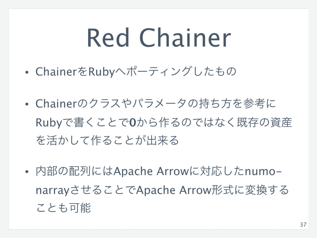 Red Chainer • ChainerΛRuby΁ϙʔςΟϯάͨ͠΋ͷ • Chainer...