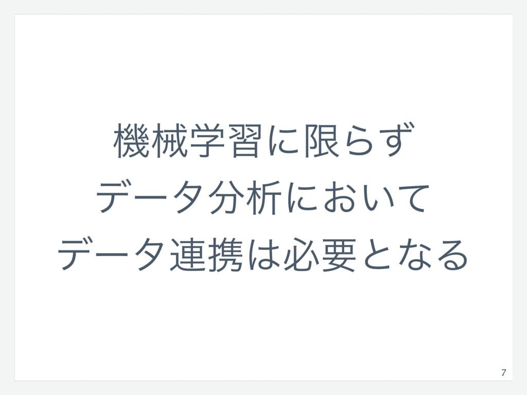 7 ػցֶशʹݶΒͣ σʔλੳʹ͓͍ͯ σʔλ࿈ܞඞཁͱͳΔ
