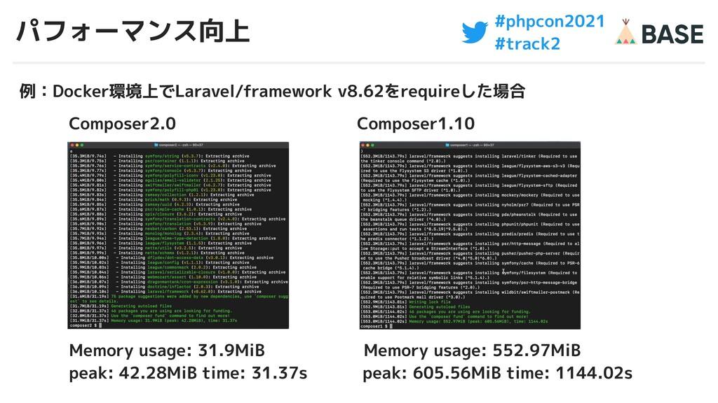 #phpcon2021 #track2 パフォーマンス向上 例:Docker環境上でLarav...