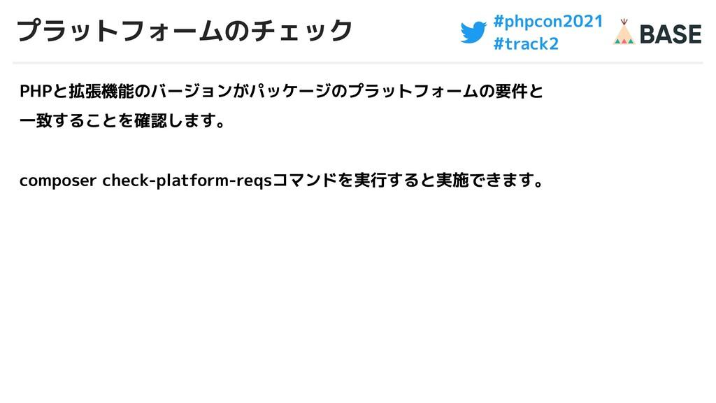 #phpcon2021 #track2 プラットフォームのチェック PHPと拡張機能のバージョ...