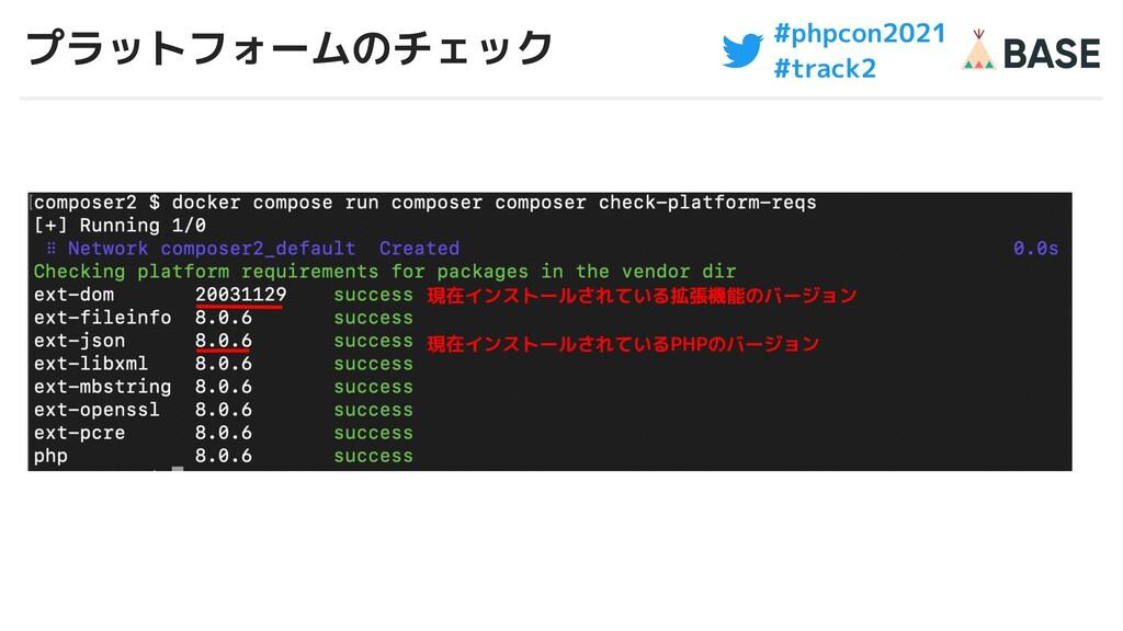 #phpcon2021 #track2 プラットフォームのチェック 17 現在インストールされ...