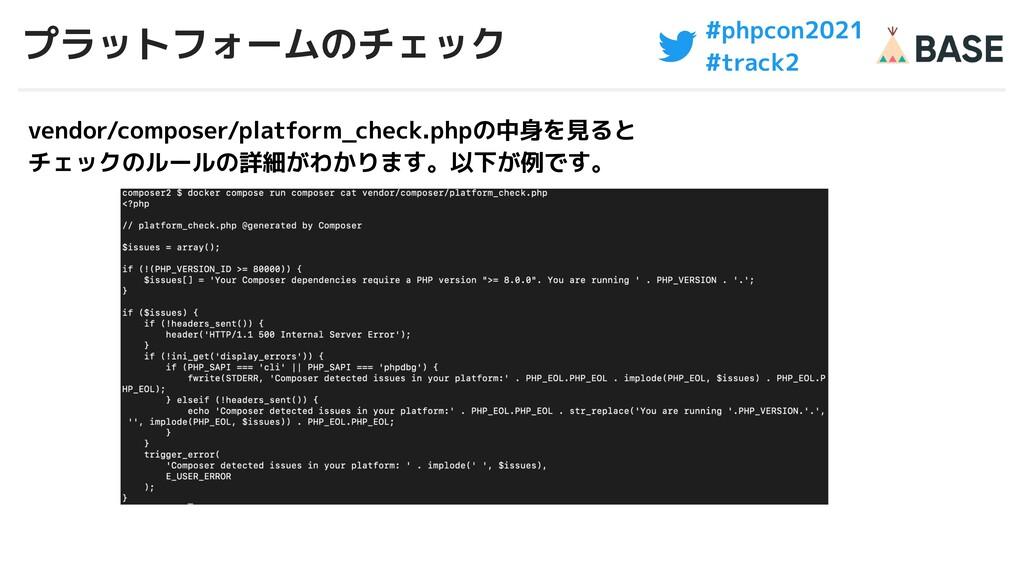 #phpcon2021 #track2 プラットフォームのチェック vendor/compos...