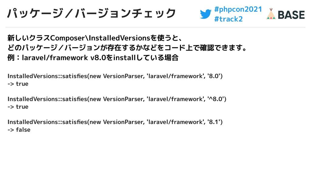 #phpcon2021 #track2 パッケージ/バージョンチェック 新しいクラスCompo...