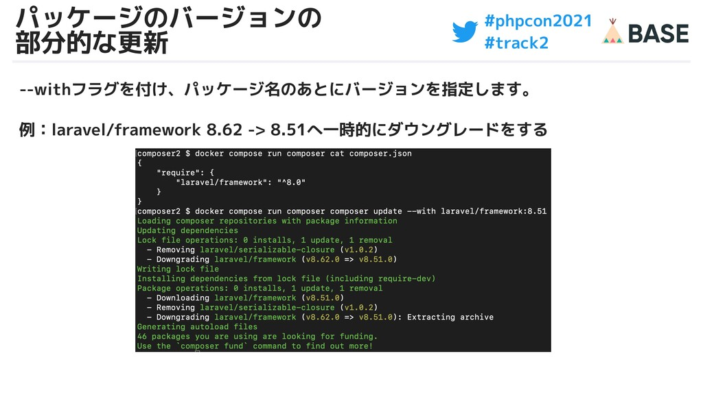 #phpcon2021 #track2 パッケージのバージョンの 部分的な更新 --withフ...