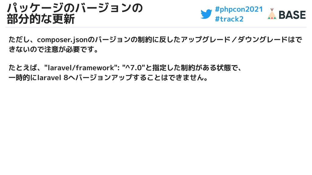 #phpcon2021 #track2 パッケージのバージョンの 部分的な更新 ただし、com...