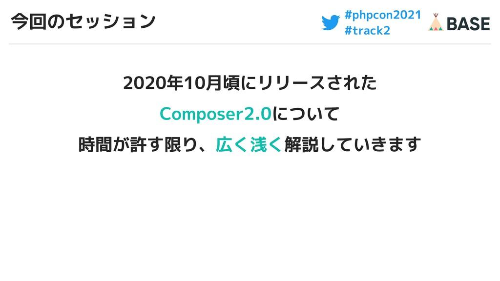 #phpcon2021 #track2 今回のセッション 2020年10月頃にリリースされた ...