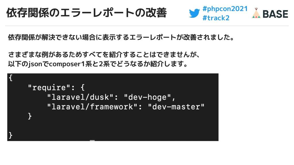 #phpcon2021 #track2 依存関係のエラーレポートの改善 依存関係が解決できない...