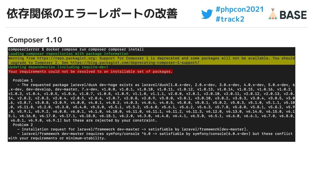 #phpcon2021 #track2 依存関係のエラーレポートの改善 Composer 1....