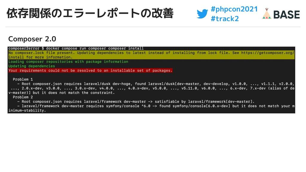 #phpcon2021 #track2 依存関係のエラーレポートの改善 Composer 2....