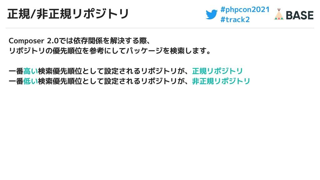 #phpcon2021 #track2 正規/非正規リポジトリ Composer 2.0では依...