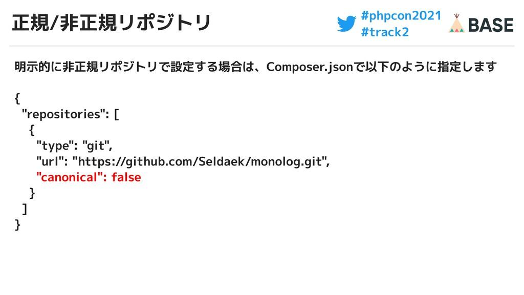 #phpcon2021 #track2 正規/非正規リポジトリ 明示的に非正規リポジトリで設定...
