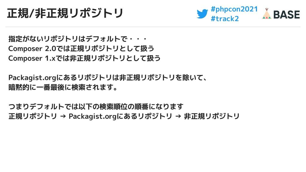 #phpcon2021 #track2 正規/非正規リポジトリ 指定がないリポジトリはデフォル...