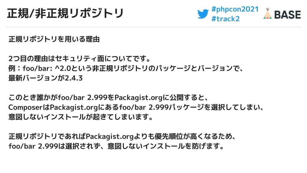 #phpcon2021 #track2 正規/非正規リポジトリ 正規リポジトリを用いる理由 2...
