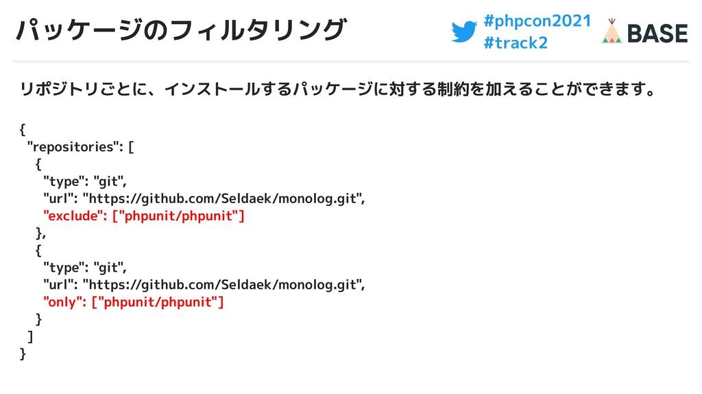 #phpcon2021 #track2 パッケージのフィルタリング リポジトリごとに、インスト...