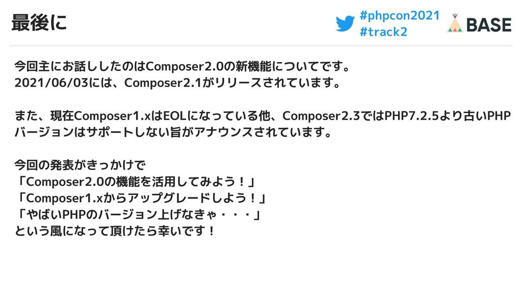 #phpcon2021 #track2 最後に 今回主にお話ししたのはComposer2.0の...