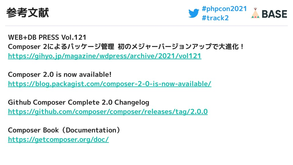#phpcon2021 #track2 参考文献 WEB+DB PRESS Vol.121 C...