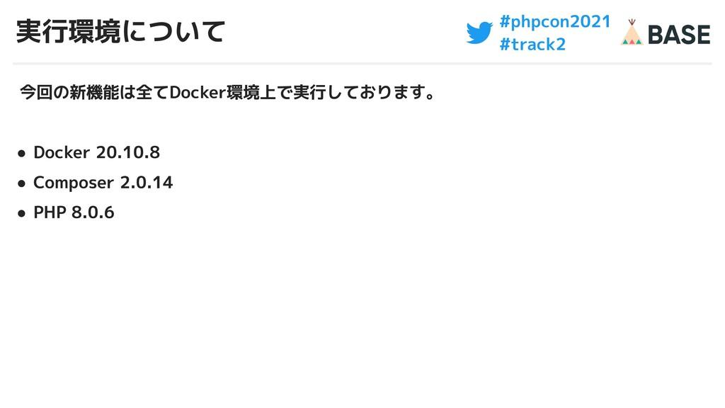 #phpcon2021 #track2 実行環境について 今回の新機能は全てDocker環境上...