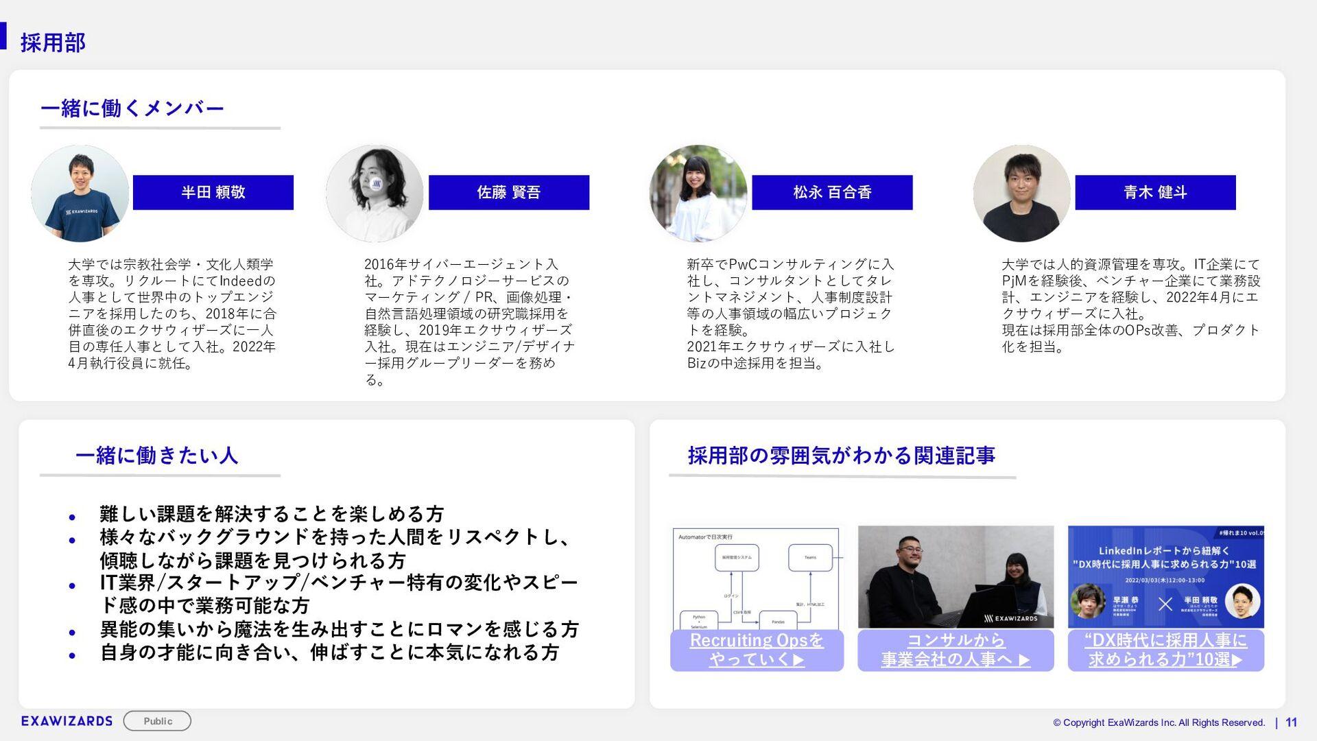 STRICTLY CONFIDENTIAL | 11 一緒に働くメンバー <経歴> 2016年...