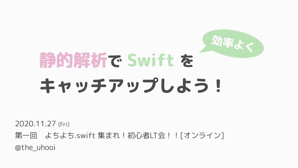 2020.11.27 (Fri)  第一回 よちよち.swift 集まれ!初心者LT会!![オ...