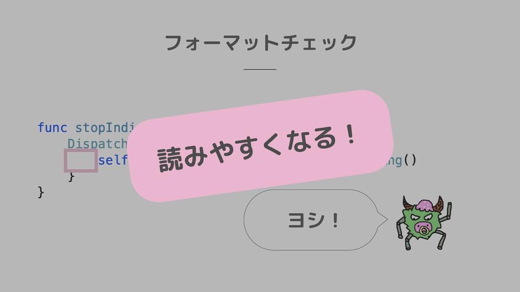 フォーマットチェック ヨシ! 読みやすくなる!