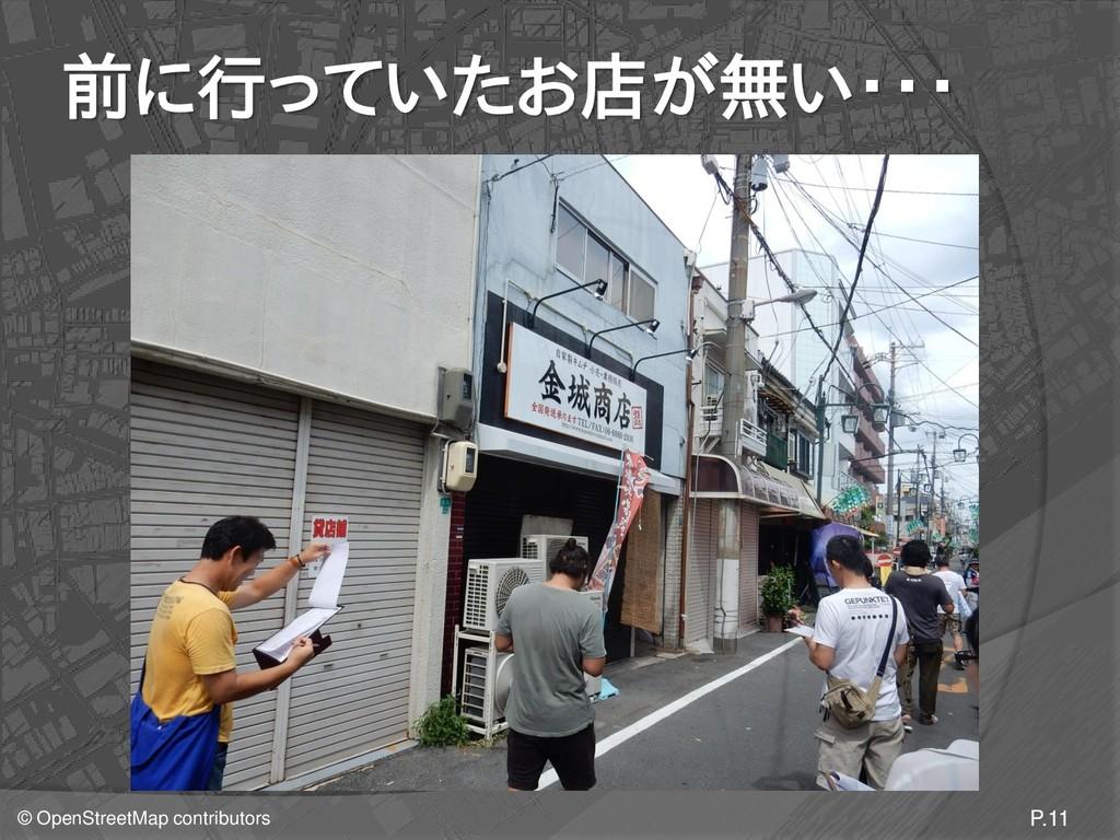 © OpenStreetMap contributors 前に行っていたお店が無い・・・ P....