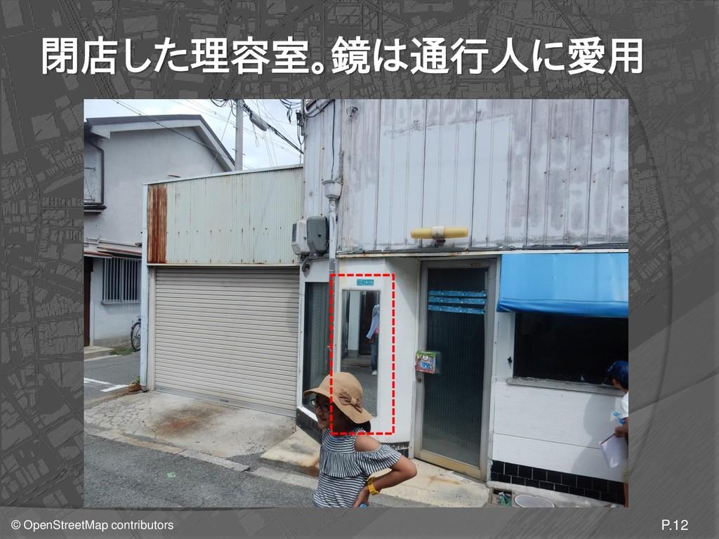 © OpenStreetMap contributors 閉店した理容室。鏡は通行人に愛用 P...