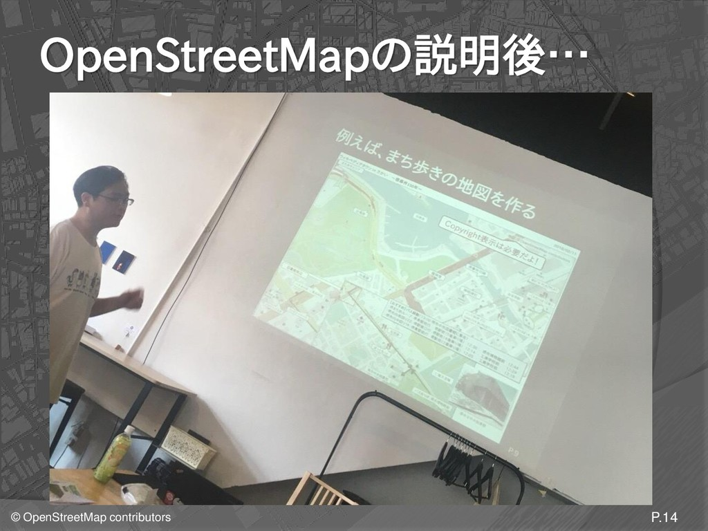 © OpenStreetMap contributors OpenStreetMapの説明後…...