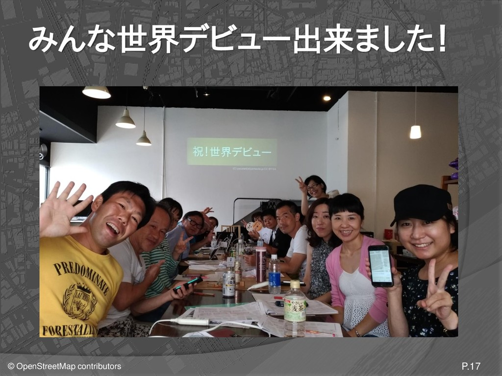 © OpenStreetMap contributors みんな世界デビュー出来ました! P....