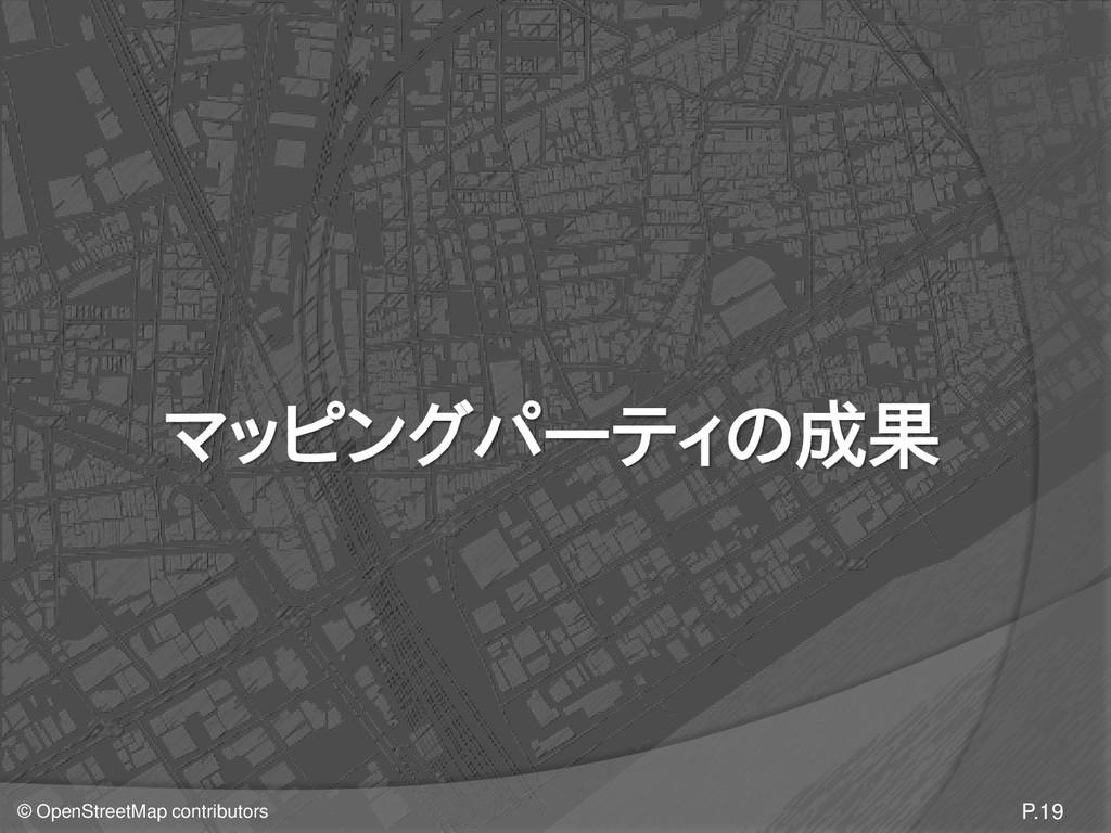 © OpenStreetMap contributors マッピングパーティの成果 P.19
