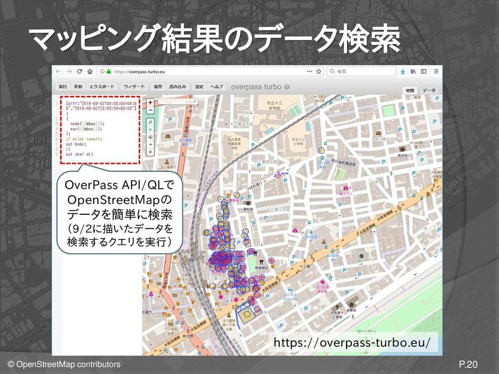 © OpenStreetMap contributors マッピング結果のデータ検索 P.20...