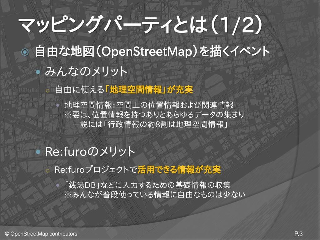 © OpenStreetMap contributors マッピングパーティとは(1/2) ...