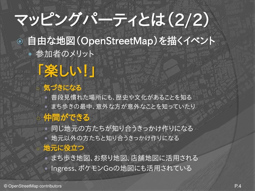 © OpenStreetMap contributors マッピングパーティとは(2/2) ...