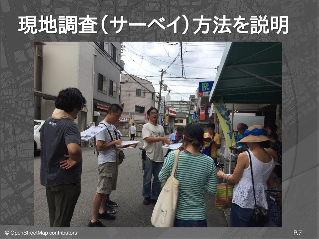 © OpenStreetMap contributors 現地調査(サーベイ)方法を説明 P.7