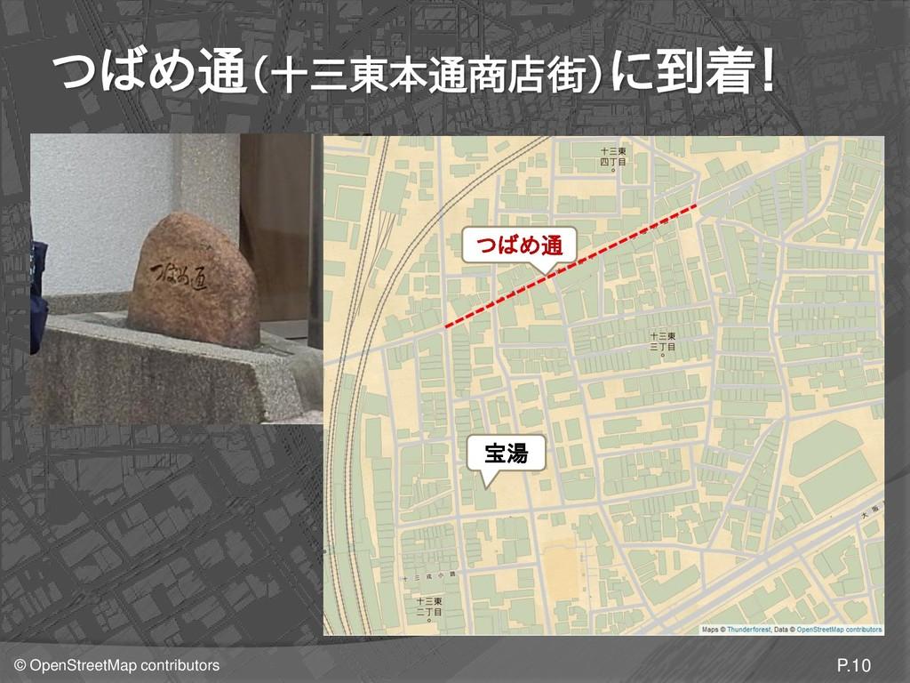 © OpenStreetMap contributors つばめ通(十三東本通商店街)に到着!...